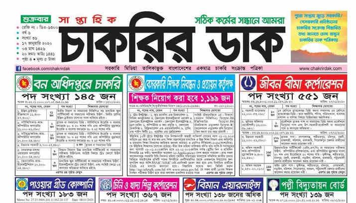 Weekly Jobs Newspaper 17 January 2020 - সবার আগে সাপ্তাহিক চাকরির ডাক